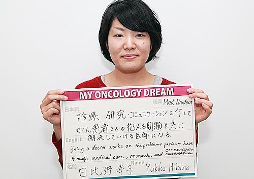 診療、研究、コミュニケーションを介してがん患者さんの抱える問題に解決していける医師になる 日比野 幸子さん 学生