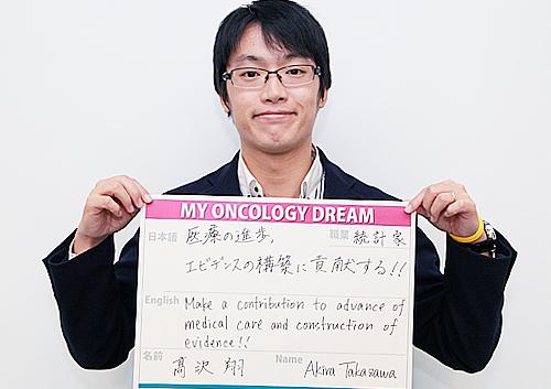 医療の進歩、エビデンスの構築に貢献する! 髙沢 翔さん 統計家