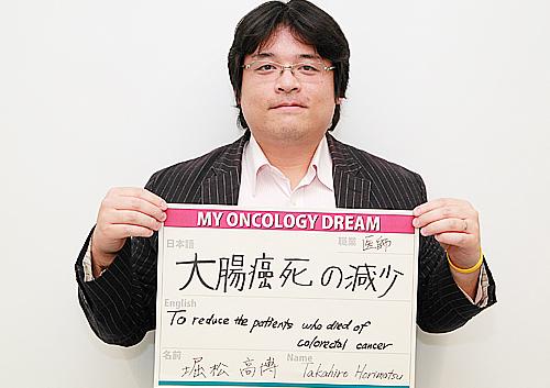 大腸癌死の減少 堀松 高博さん 医師