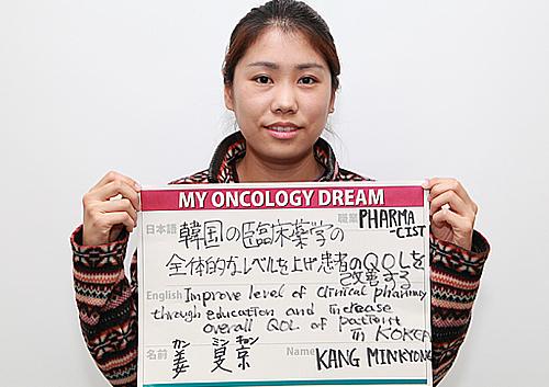 韓国の臨床薬学の全体的なレベルを上げ患者のQOLを改善する 姜 旻京さん 薬剤師