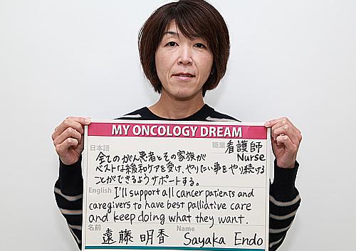 全てのがん患者とその家族がベストな緩和ケアを受け、やりたい事をやり続けることができるようサポートする 遠藤 明香さん 看護師