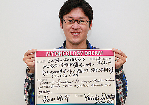 この国のどの地域でもがん患者、家族が暮らしやすいやすいコミュニティーづくり 品田 雄市さん 医療ソーシャルワーカー