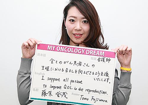 全てのがん患者さんの生殖におけるQOLを向上できるように支援いたします。 藤原 登茂さん 看護師