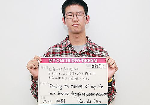 自身の持病を抱えた人生をエンパワメントに役立て自分の人生の意味とする 太田 和樹さん 学生