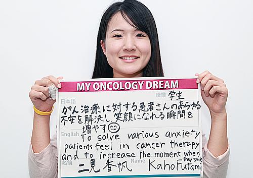 がん治療に対する患者さんのあらゆる不安を解決し、笑顔になれる瞬間を増やす 二見 香帆さん 学生
