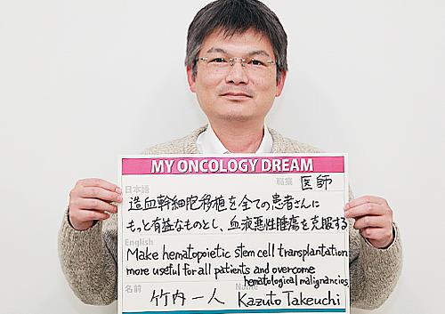 造血幹細胞移植を全ての患者さんにもっと有益なものとし、血液悪性腫瘍を克服する 竹内 一人さん 医師