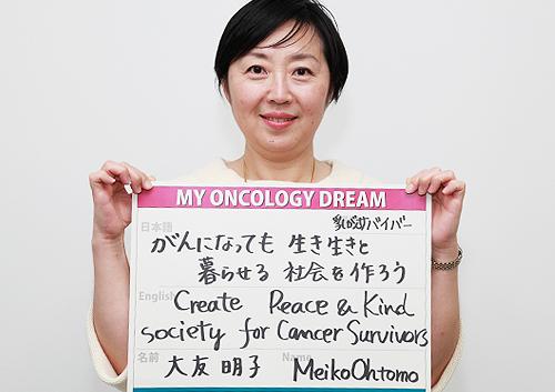 がんになっても生き生きと暮らせる社会を作ろう 大友 明子さん 乳がんサバイバー