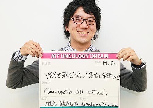 がんで苦しむ全ての患者に希望を 椎名 健太郎さん 医師