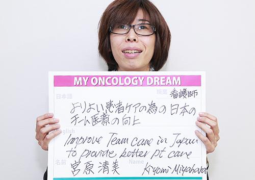 よりよい患者ケアの為の日本のチーム医療の向上 宮原 清美さん 看護師