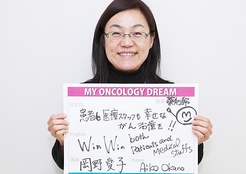 患者も医療スタッフも幸せながん治療を! 岡野 愛子さん 薬剤師