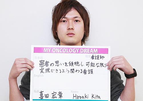 患者の思いを傾聴し、可能な限り実現できるよう関わる看護 喜田 宏章さん 看護師