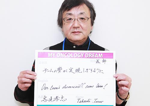 チームの夢が実現しますように 寺尾 孝志さん 医師