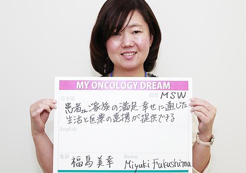 患者さんご家族の満足・幸せに通じた生活と医療の連携が提供できる 福島 美幸さん メディカル・ソーシャルワーカー