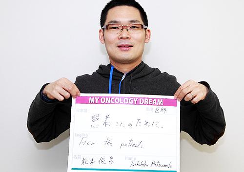 患者さんのために 松本 俊彦さん 医師