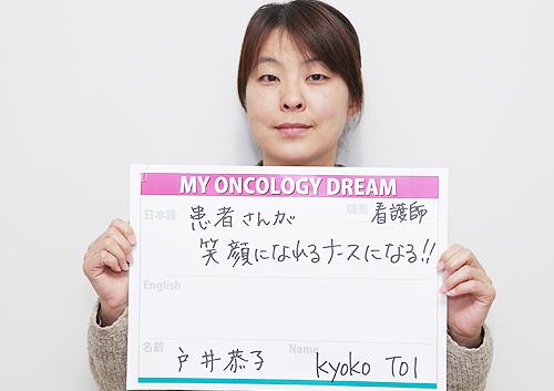 患者さんが笑顔になれるナースになる! 戸井 恭子さん 看護師