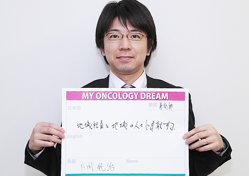 地域社会と地域の人々に貢献する 片岡 純治さん 薬剤師