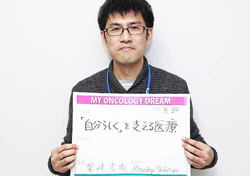 「自分らしく」を支える医療 柴崎 光成さん 医師