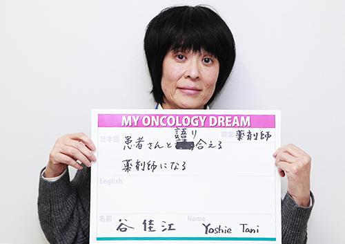 患者さんと語り合える薬剤師になる 谷 佳江さん 薬剤師