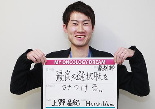 最良の選択肢をみつける 上野 昌紀さん 薬剤師