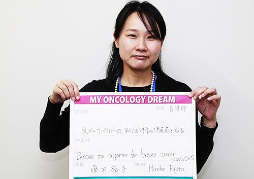 乳がんサバイバーのすべての時季の伴走者となる 藤田 裕子さん 看護師