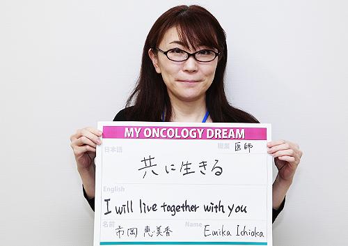 共に生きる 市岡 恵美香さん 医師