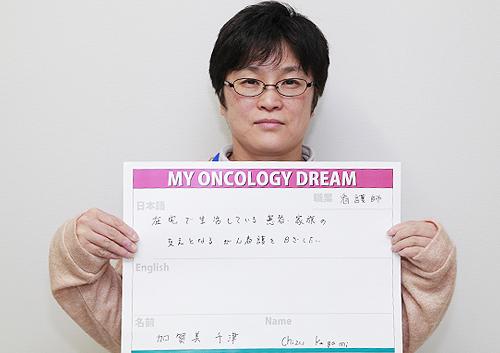 在宅で生活している患者家族の支えとなるがん看護を目指したい 加賀美 千津さん 看護師