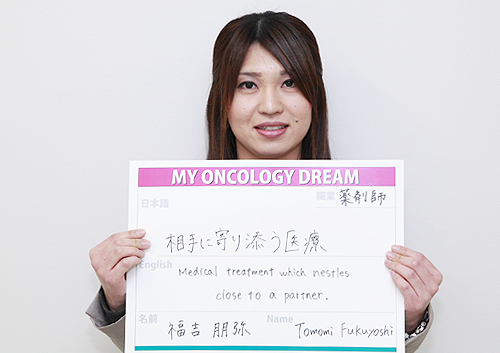 相手に寄り添う医療 福吉 朋弥さん 薬剤師