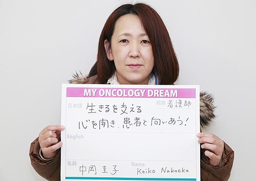生きるを支える心を開き、患者と向いあう! 中岡 圭子さん 看護師