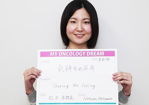 気持ちの共有 松本 奈都美さん 薬剤師
