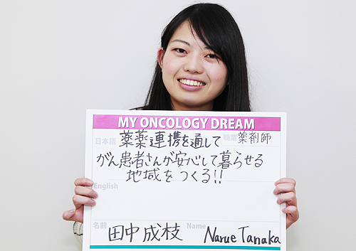 薬薬連携を通してがん患者さんが安心して暮らせる地域をつくる! 田中 成枝さん 薬剤師