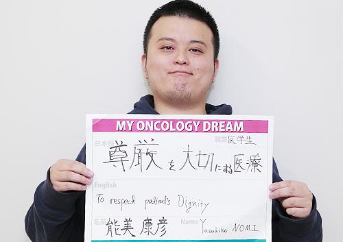 尊厳を大切にする医療 能美 康彦さん 学生
