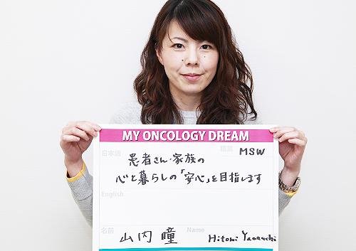 患者さん、家族の心と暮らしの「安心」を目指します 山内 瞳さん メディカル・ソーシャルワーカー