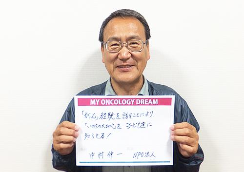 「がん」経験を話すことにより「いのちの大切さ」を子ども達に知らせる! 中村 伸一さん NPO法人