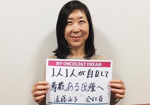 1人1人が自立して尊厳ある医療へ 遠藤 永子さん 会社員