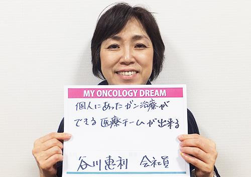 個人にあったガン治療ができる医療チームが出来る 谷川 恵利さん 会社員