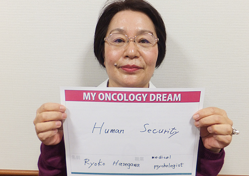 Human Security ハセガワ リョウコさん 医学心理学者