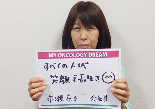 全ての人が笑顔で長生き 市瀬 京子さん 会社員