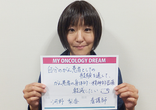 自分のがん患者としての経験を通してがん患者の身体的、精神的苦痛を軽減したい 河野 梨香さん 看護師