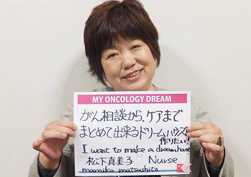がん相談からケアまでまとめて出来るドリームハウスを作りたい! 松下 真美子さん 看護師