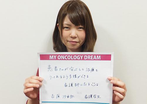 患者さんが安心して治療を受けられるよう支援が出来る看護師になる 吉原 沙亜弥さん 学生