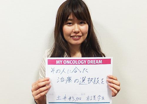 その人に合った治療の選択肢を 土井 彩加さん 学生