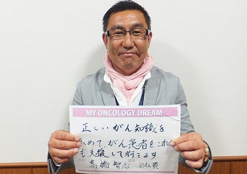 正しいがん知識を広めてがん患者をこれからも支援して行きます 高橋 智治さん 会社員