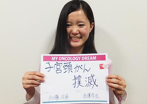 子宮頸がん撲滅 加藤 早希さん 学生