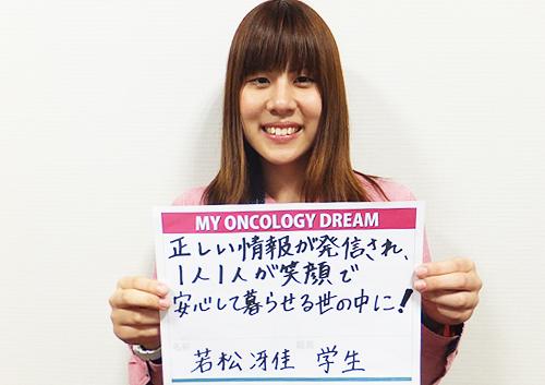 正しい情報が発信され、1人1人が笑顔で安心して暮らせる世の中に! 若松 冴佳さん 学生