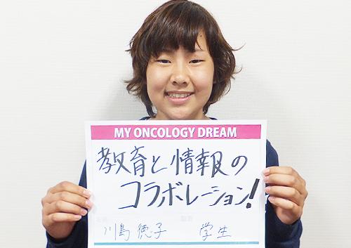 教育と情報のコラボレーション! 川島 徳子さん 学生