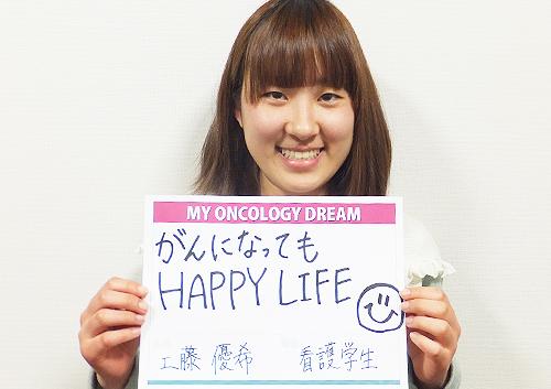 がんになってもHAPPY LIFE 工藤 優希さん 学生