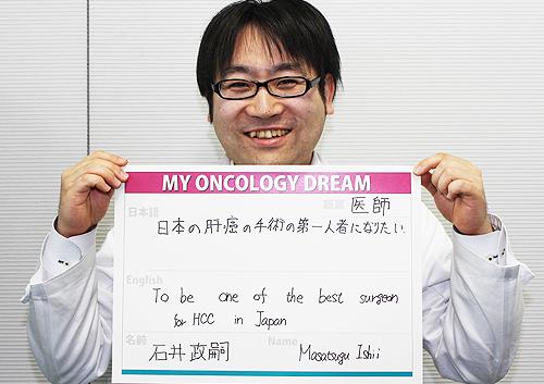 日本の肝癌の手術の第一人者になりたい 石井 政嗣さん 医師
