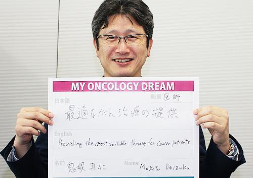 最適ながん治療の提供 鬼塚 真仁さん 医師