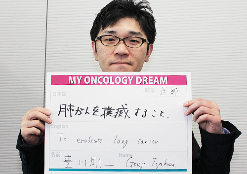 肺がんを撲滅すること 豊川 剛二さん 医師