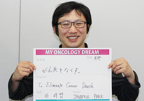 がん死をなくす 朴 将哲さん 医師